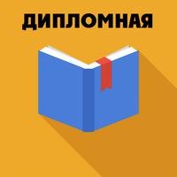 Товары ИСТРА ДИПЛОМ товаров ВКонтакте Помощь с Дипломной работой от
