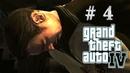 ПРЕСТУПЛЕНИЕ И НАКАЗАНИЕ ► Grand Theft Auto IV 4