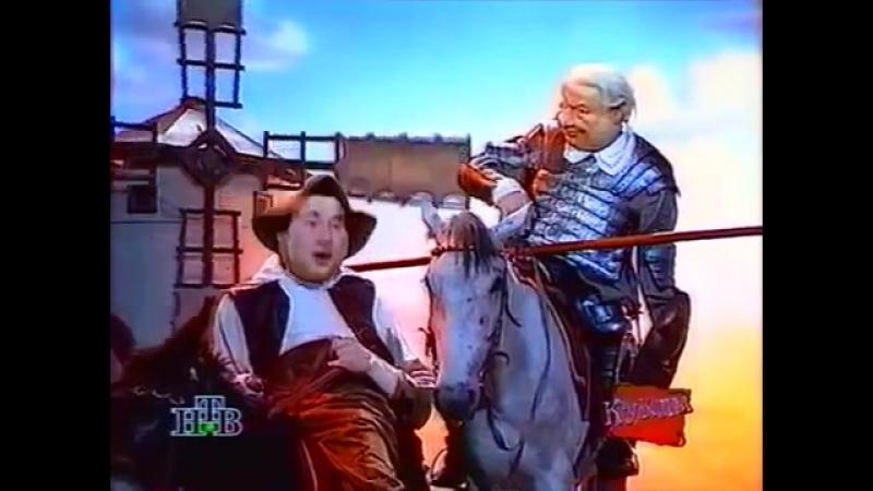Куклы. Выпуск 15. Дон Кихот и его телохранитель (29.04.1995)