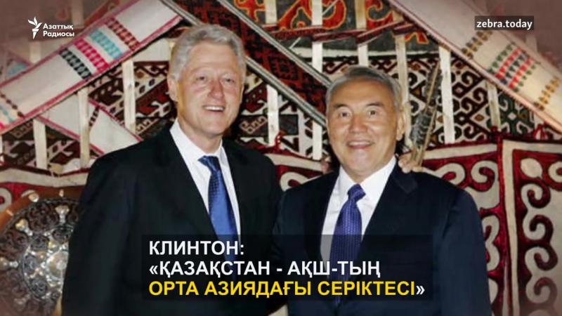 Назарбаев көрген АҚШ президенттері