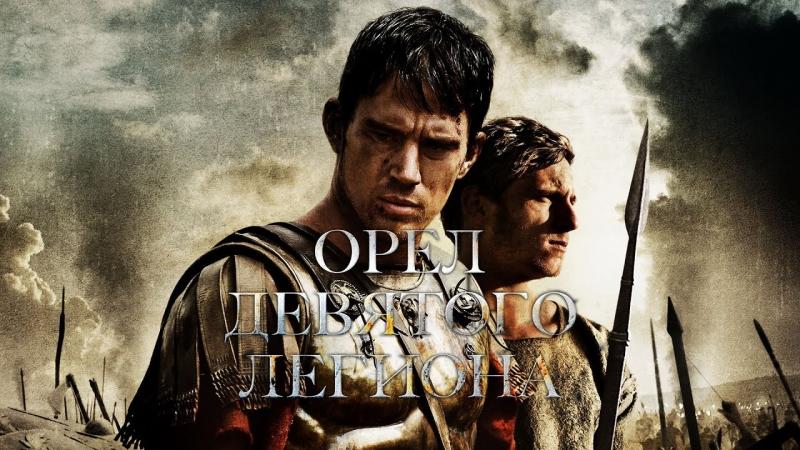 Орел девятого легиона - The Eagle (2009) смотрите в HD