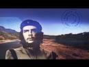 Боливийский дневник. Последняя война Че Гевары (ТРЕЙЛЕР)