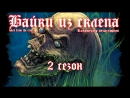 Байки из склепа   Tales from the Crypt 2 сезон