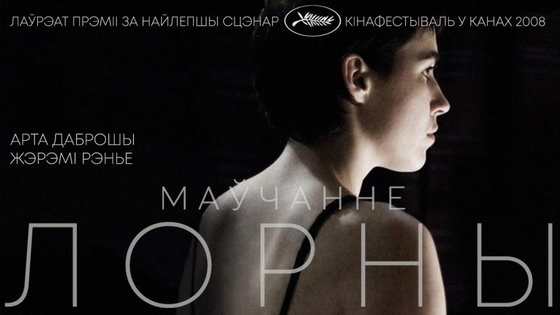 Маўчанне Лорны | Le Silence De Lorna | 2008 (720p)