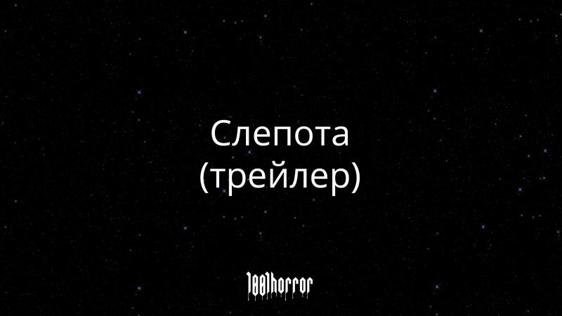 Слепота (2008) русский трейлер | 1001horror