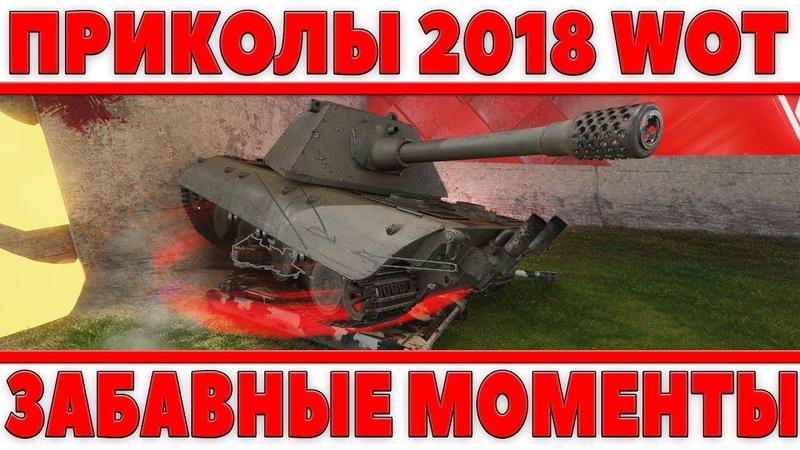 ФУТБОЛ ПРИКОЛЫ В ТАНКАХ 2018! ЗАБАВНЫЕ МОМЕНТЫ WOT - БАГИ, ЧИТЫ,ФИШКИ,ГОЛЫ[приколы world of tanks]