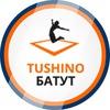 Tushino батутный центр