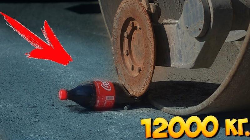 АСФАЛЬНЫЙ КАТОК 12000 КГ. РЕЖЕТ НОЖОМ COCA-COLA ..?! (TimOn ChaveS)