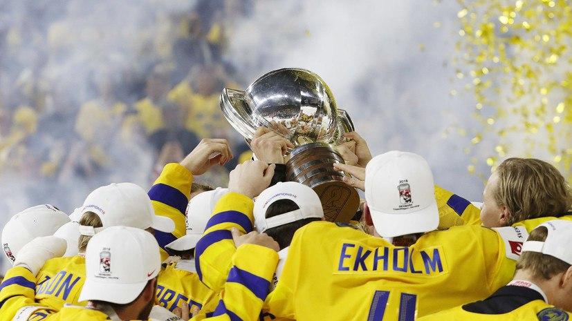 Эксперт рассказал, почему Швеция выиграла чемпионат мира по хоккею