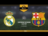 Реал Мадрид - Барселона. Повтор матча 2009 года