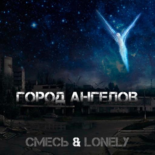 Lonely альбом Город Ангелов