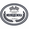Молодёжный (askm) Челябинск