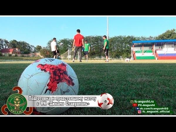 Подготовка ФК Ангушт к предстоящему матчу с ФК Динамо Ставрополь