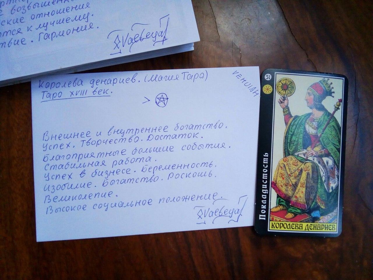 Рунограмма - Конверты с магическими программами от Елены Руденко. Ставы, символы, руническая магия.  - Страница 6 Y3adbAQnLXU