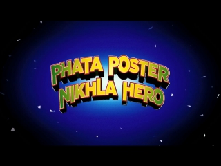 Трейлер Фильма: Герой с плаката / Инспектор с афиши / Phata Poster Nikhla Hero (2013)