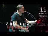 Алексей Шедько с альбомом