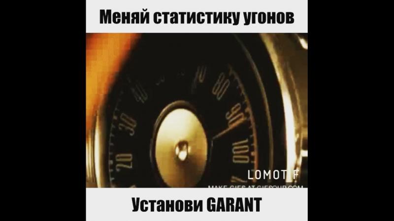 Установи Garant