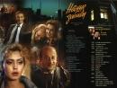 Ночные забавы 1991
