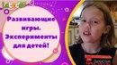 Развивающие игры Эксперименты для детей Cемейный канал LebedevLand