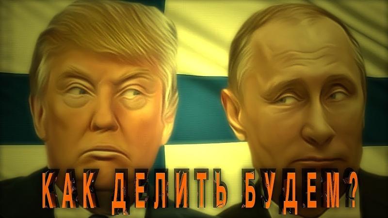 Хельсинки. Зачем Путин встречается с Трампом? ЕС в ужасе, чует пятой точкой, что им пришел конец!