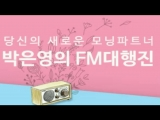 Director Jo Wonhee mentioned EXO D.O. on Park Eunyoungs FM March Radio