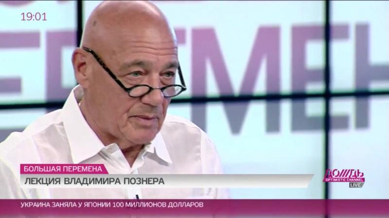 Владимир Познер - Искусство брать интервью.