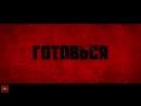 Дэдпул 2 - Русский трейлер