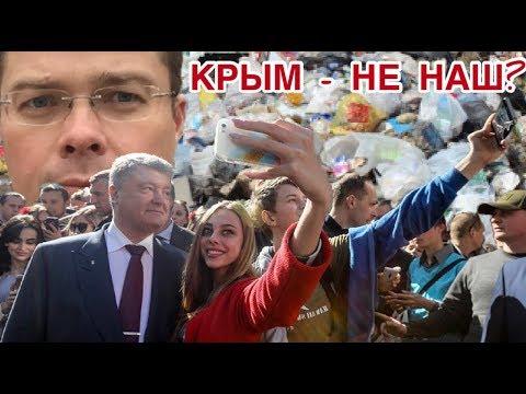 Позор Львова, изгнание Крыма