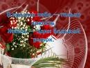 KRASIVOE_POZDRAVLENIE_S_DNYOM_ROZHDENIYA__SAMOE_PRIYATNOE_POZDRAVLENIE__(