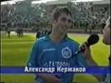 2001 год. Кержаков Первый гол Русского бомбардира
