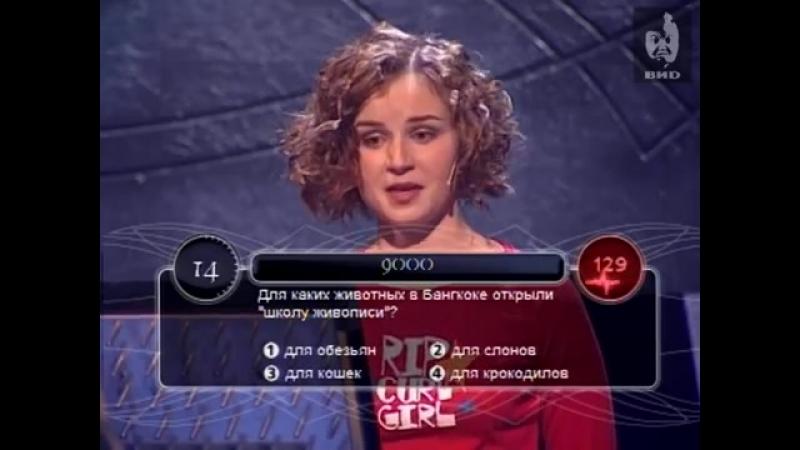 Русская Рулетка (17.05.2003)