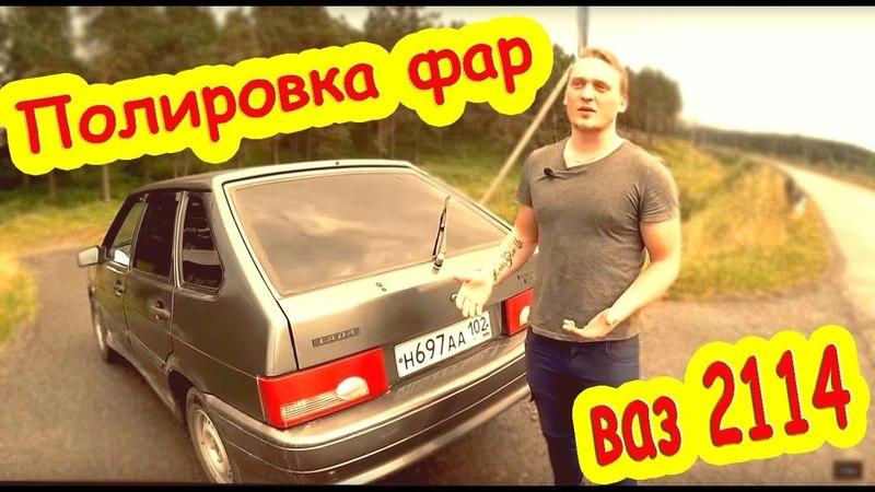 Полировка фар ВАЗ 2114 бюджетный вариант своими руками