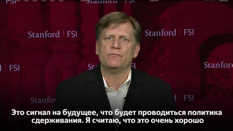 Майкл Макфол о российском расследовании спецпрокурора Мюллера
