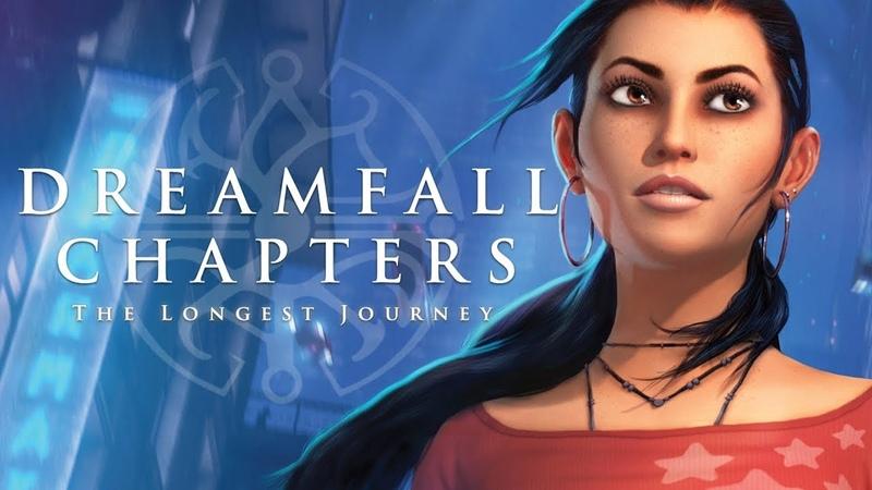 Dreamfall Chapters. Часть 4.