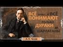 013 А П Чехов Для интеллигентного человека