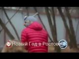 Новый год в Ростове-на-Дону