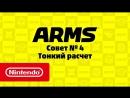 Совет ARMS № 4 — Тонкий расчет (Nintendo Switch)