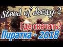 Где скачать State of Decay 2 на PC через торрент Download State of Decay 2 Repack
