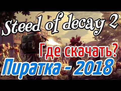 Где скачать State of Decay 2 на PC через торрент | Download State of Decay 2 Repack
