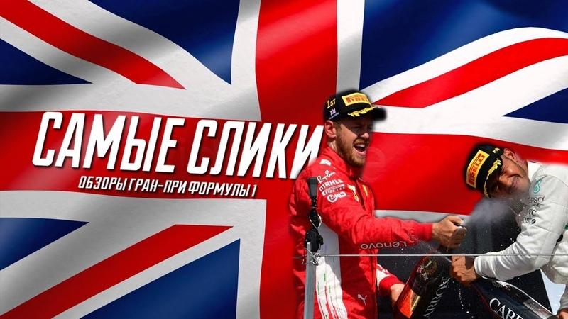 Обзор Гран-при Великобритании 2018 Формула 1 Britain GP Rewiev