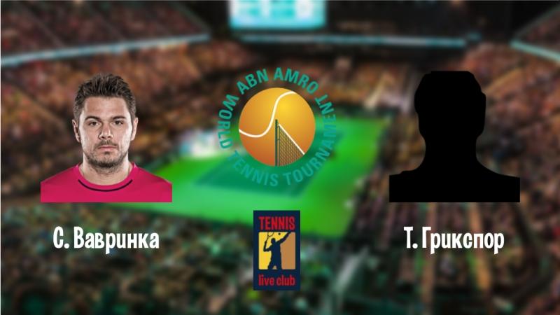 ABN AMRO World Tennis Tournament. С. Вавринка - Т. Грикспор. 1 круг. (со второго сета)