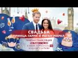 Свадьба принца Гарри и Меган Маркл - Завтра 12:30