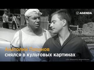 Анатолий Папанов - голос, знакомый с детства
