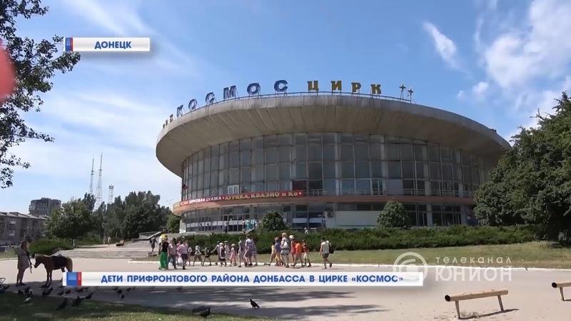 Дети прифронтового района Донбасса в цирке «Космос». 16.06.2018, Панорама