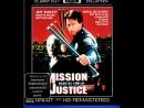 Комендантский час 3Законы рукопашного боя 3Миссия правосудия / Martial Law 3Mission Of Justice 1992 многоголосый,1080