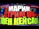 Марик vs FORCEDROP ОКУП или БОМБЁШКА МАРИКА