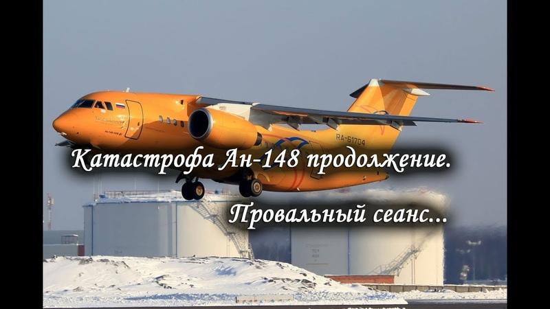 Катастрофа Ан-148 продолжение. Неожиданный финал провального сеанса
