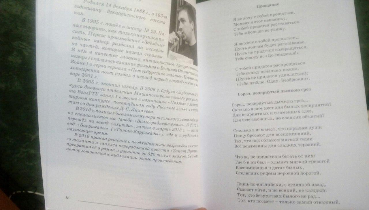 Быкадоров журнал Пегас