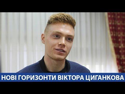 Циганков – про нову угоду з Динамо Напевно, це мій перший серйозний контракт