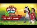 Horse Farm в твоем браузере
